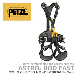 【販売時説明商品】ペツル アストロ ボッド ファスト ヨーロッパ規格適合バージョン サイズ0 C083AA00