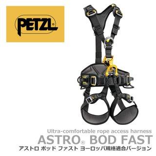【販売時説明商品】ペツル アストロ ボッド ファスト ヨーロッパ規格適合バージョン サイズ1C083AA01