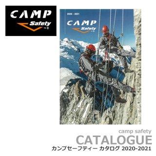 【カタログ】CAMP Safety カンプセーフティーカタログ 2020-2021