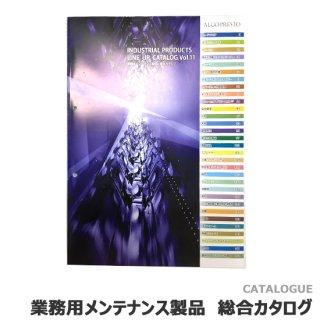【カタログ】業務用メンテナンス製品 総合カタログ