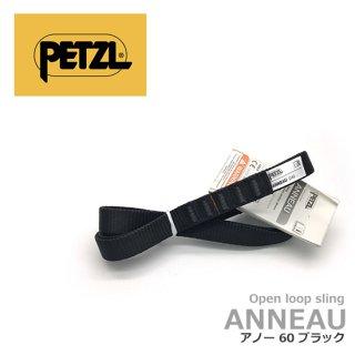 ペツル アノー 60cm ブラック C40A60N