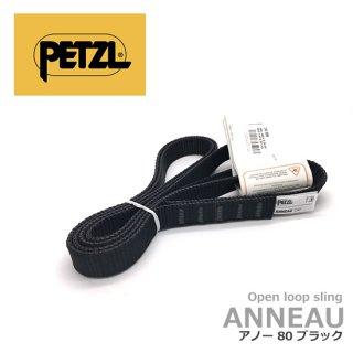 ペツル アノー 80cm ブラック C40A80N