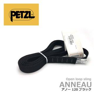 ペツル アノー ブラック 120cm C40120 N