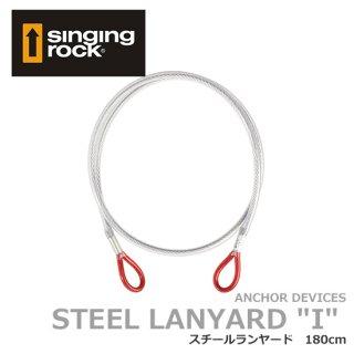 シンギングロック スチールランヤード 180cm RK850X180