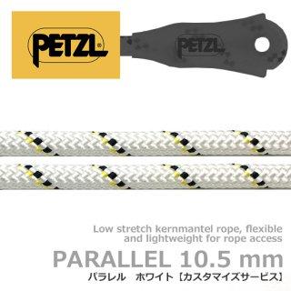 ペツル パラレル 10.5mm ホワイト【カスタマイズサービス】指定の長さでロープを制作します・末端の縫製処理可能