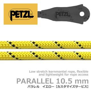 ペツル パラレル 10.5mm イエロー【カスタマイズサービス】指定の長さでロープを制作します・末端の縫製処理可能