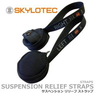 スカイロテック  サスペンション リリーフストラップ ACS-0189