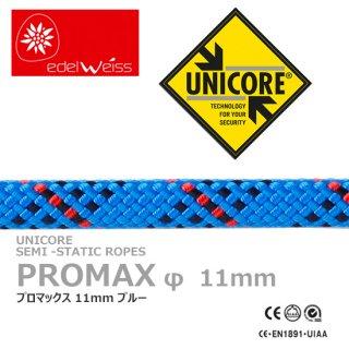 エーデルワイス プロマックス  11mm径 50m ブルー