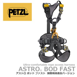 【販売時説明商品】ペツル アストロ ボッド ファスト (国際規格適合バージョン) サイズ0 C083BA00