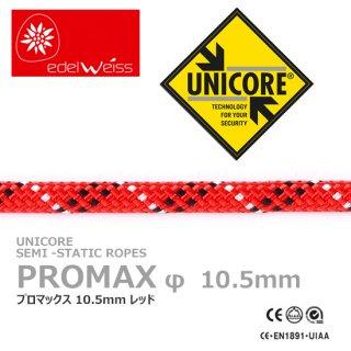 エーデルワイス プロマックス  10.5mm径 50m レッド