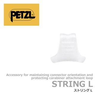 ペツル ストリング L(10個入)M090AA00