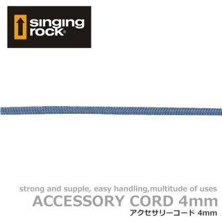 シンギングロック  アクセサリーコード 4mm 100m ライトブルー