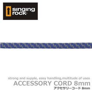 シンギングロック  アクセサリーコード 8mm 100m ブルー