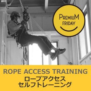 2021/4/30  プレミアムフライデー ロープアクセス セルフトレーニング 9-19時