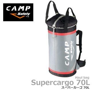 カンプセーフティー スーパーカーゴ 70L 5277500