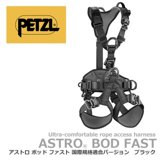 【販売時説明商品】ペツル アストロ ボッド ファスト (国際規格適合バージョン) サイズ2 ブラック  C083BA05