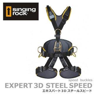 シンギングロック エキスパート3D スチールスピード (国内 墜落制止用器具の規格適合 フルハーネス)