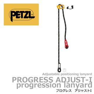 ペツル プログレス アジャストI 2m  L052AA00