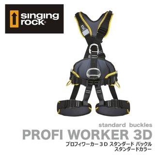 シンギングロック ハーネス プロフィワーカー 3D  スタンダードバックル スタンダードカラー M/Lサイズ (国内 墜落制止用器具の規格適合 フルハーネス)