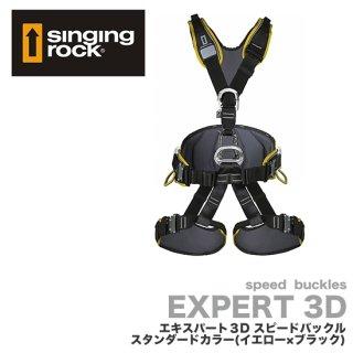 シンギングロック エキスパート3D スピードバックル スタンダードカラー XL  (国内 墜落制止用器具の規格適合 フルハーネス)