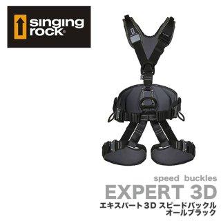 シンギングロック エキスパート3D スピードバックル オールブラック M-L (国内 墜落制止用器具の規格適合 フルハーネス)