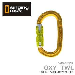 シンギングロック オキシー ツイストロック ゴールド K0122EE06