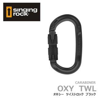 シンギングロック オキシー ツイストロック ブラック K0122BB06
