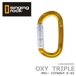 シンギングロック オキシー トリプルロック ゴールド K0122EE07