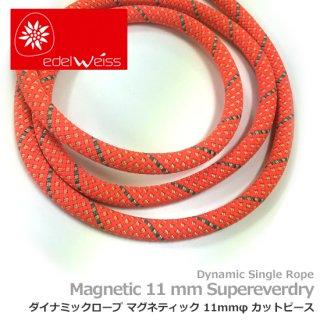 エーデルワイス マグネティック オレンジ 2.2m カットピース  (デバイスランヤード・カウズテール用 ダイナミックロープ)