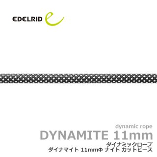 エーデルリット ダイナマイト 11mm  2.2m ナイト|カットピース (デバイスランヤード・カウズテール用 ダイナミックロープ)