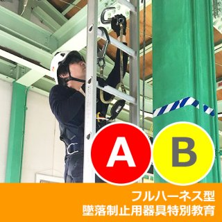 2021/12/7  9:00~ フルハーネス型墜落制止用器具特別教育 【A】【B】