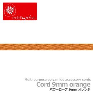 エーデルワイス パワーロープ 9mm オレンジ 60m