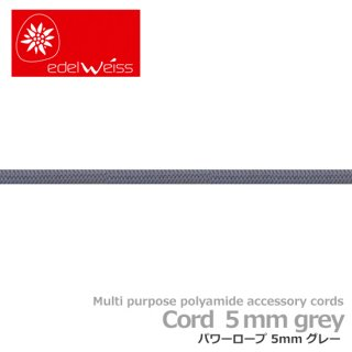 エーデルワイス パワーロープ 5mm グレー60m