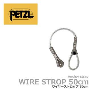 ペツル ワイヤーストロップ 50cm  G200AA00