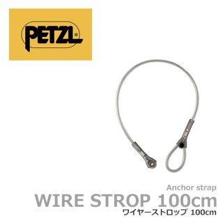 ペツル ワイヤーストロップ 100cm  G200AA01