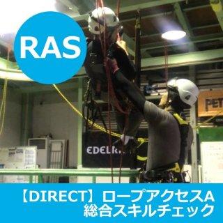 2021/9/27   9時ー【DIRECT】RAS ロープアクセスA  総合スキルチェック