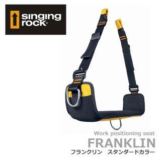 シンギングロック フランクリン スタンダードカラー W0010YB00
