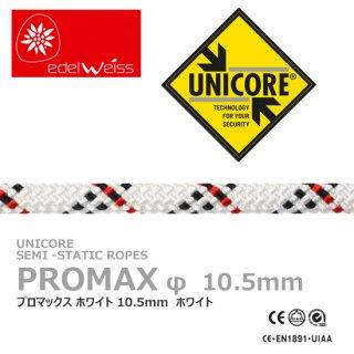 エーデルワイス プロマックス  10.5mm径 50m ホワイト