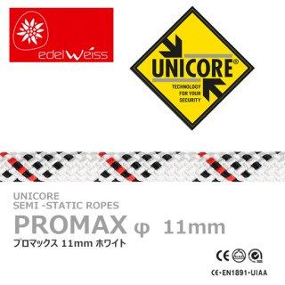 エーデルワイス プロマックス 11mm径 50m ホワイト