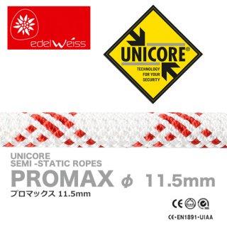 エーデルワイス プロマックス  11.5mm径 50m