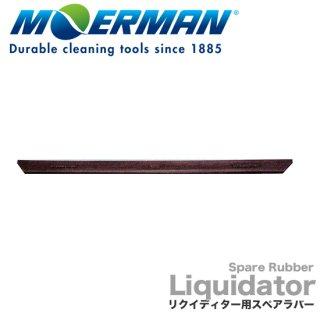 モアマン リクイディター用 スペアラバー 35cm
