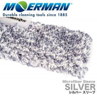 モアマン シルバースリーブ 45cm