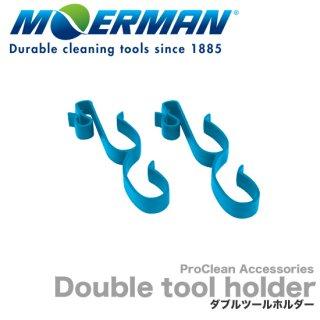 モアマン ダブルツールホルダー  2個入 MOERMAN Double tool holder