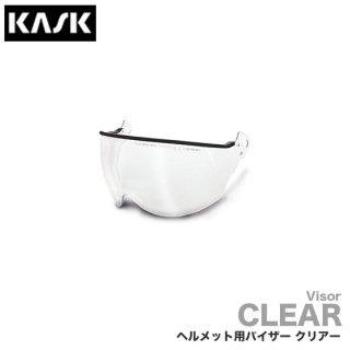 カスク バイザーV2 クリア (WV100018.500)