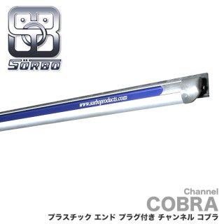 ソーボ プラスチック エンド プラグ付き チャンネル コブラ SORBO COBRA 40cm