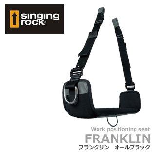 シンギングロック フランクリン オールブラック W0010BB00