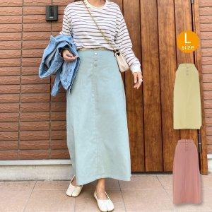 【ゆうパケ】3color◆Lサイズ◆やわらかコットンツイル フロントボタン台形スカート