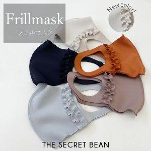 【ゆうパケ】【安心の日本製】5color◆洗えるノーズワイヤー入りフリルマスク