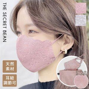【ゆうパケ】2color◆コーデュロイ刺繍入りシルクマスク(マスクケース付き)