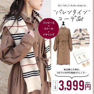 【ゆうパケ】バレンタインコーデセット